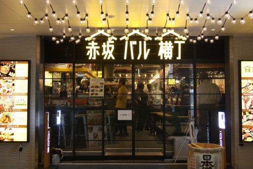 Devanture du Bar Yokocho Akasaka, Tokyo, Japon