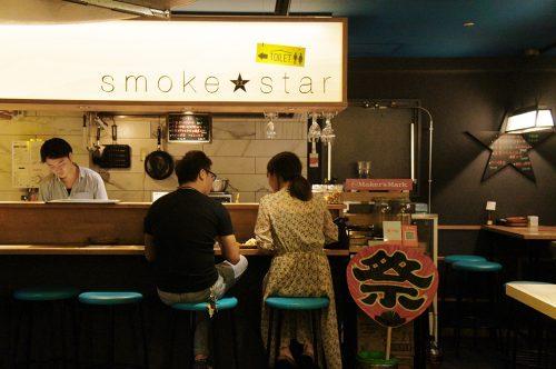 Restaurant de spécialités fumées au Karasuma Bar Yokocho, Kyoto, Japon