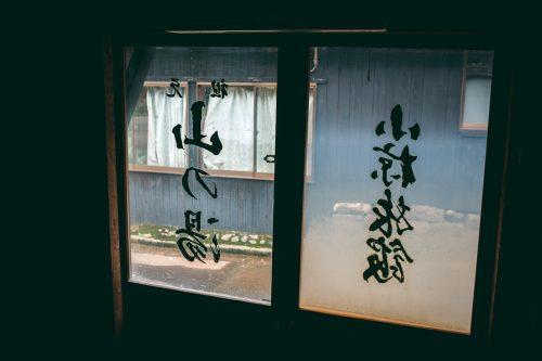 Ryokan dans la ville thermale de Doroyu Onsen près de Yuzawa, préfecture d'Akita, Japon