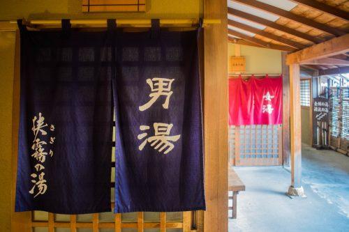 Onsen du ryokanTanokura à Yufuin, préfecture d'Oita, Japon