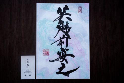 Cours de calligraphie à Takahama, Préfecture de Fukui, Japon