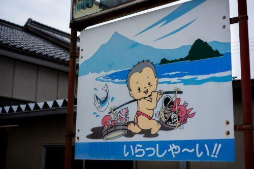 Wakasa-Wada à Takahama, préfecture de Fukui, Japon