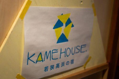 Chambre d'hôtes Kame House à Takahama, Préfecture de Fukui, Japon