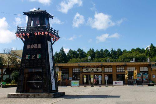 Ville de Murakami, dans la préfecture de Niigata, Japon