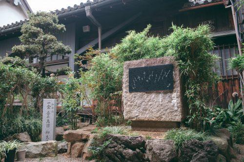 Monument commémoratif à Shochuzan Kakuoji, temple d'importance dans la vie d'Akiko Yosano, poétesse originaire de Sakai, Osaka, région de Kinki, Japon