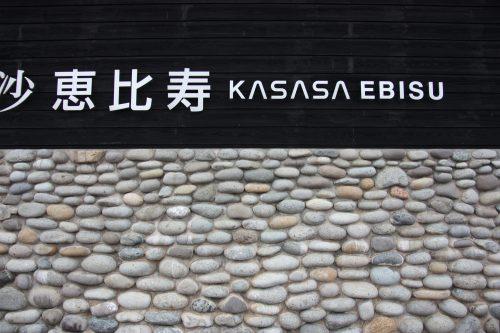 Devanture du complexe hôtelier Kasasa Ebisu à Minamisatsuma, préfecture de Kagoshima, Japon