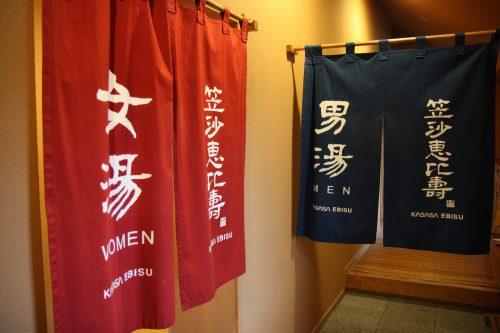 Onsen du complexe hôtelier Kasasa Ebisu à Minamisatsuma, préfecture de Kagoshima, Japon