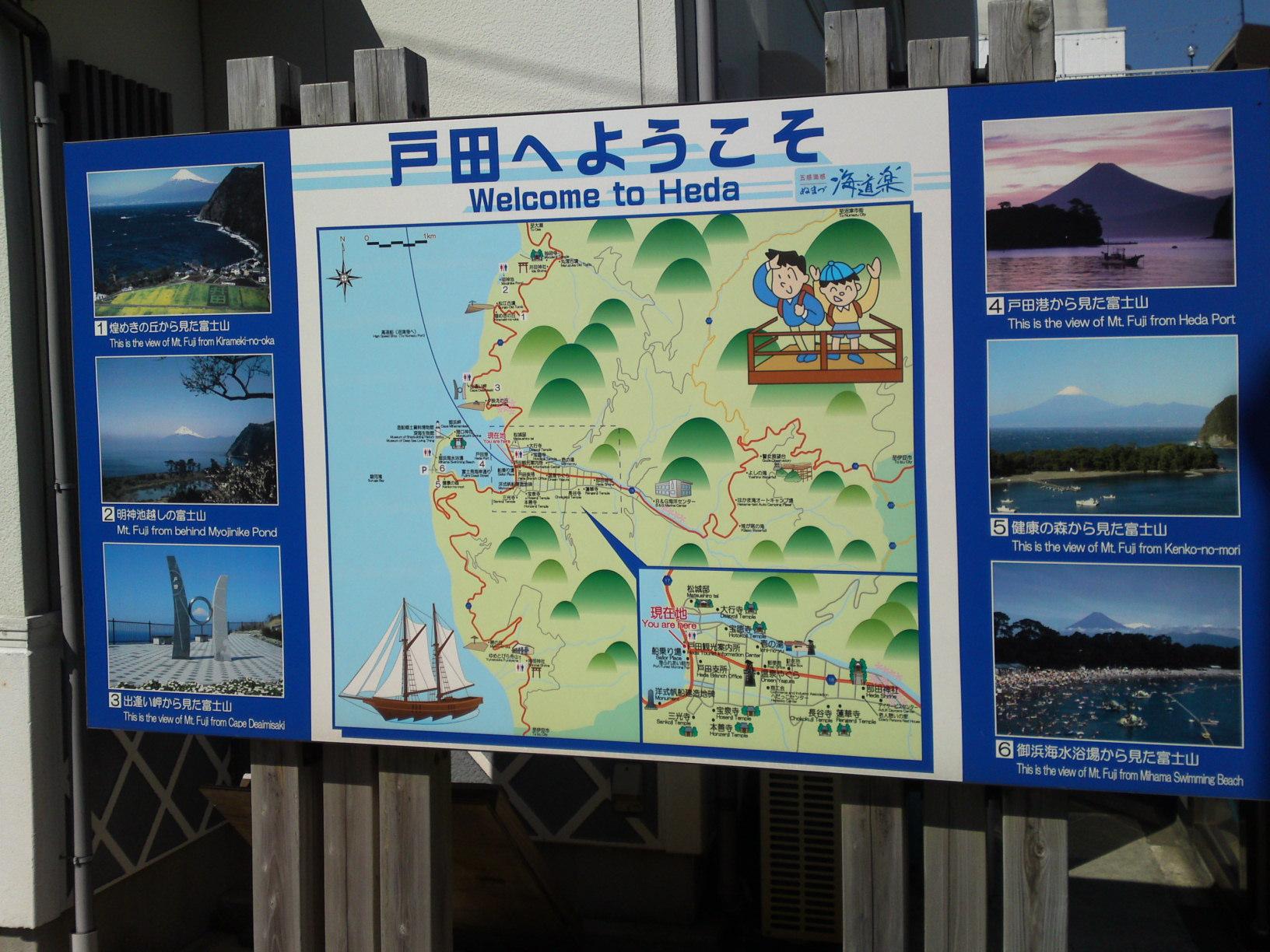 Heda Izu Peninsula Mount Fuji view beach crab museum