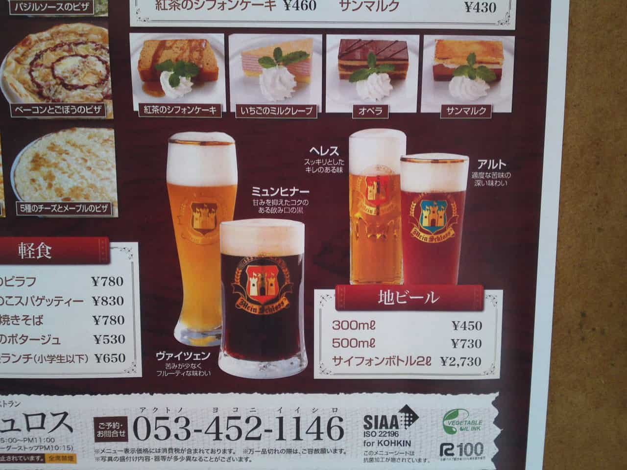Beer,Brewery,Restaurant,Japan