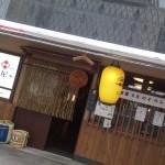 Izakaya in Shizuoka Prefecture (and ranking): Mansouya