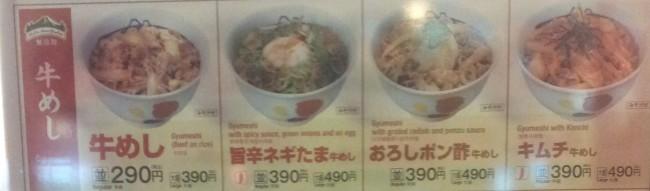 Japanese Gyudon Restaurant matsuya menu