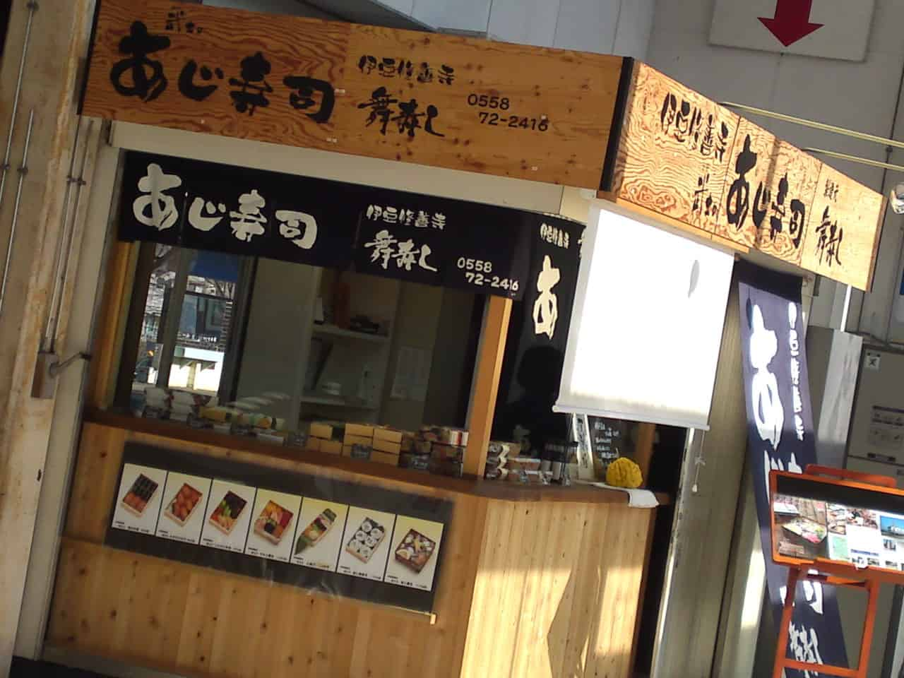 Ekiben is the abbreviation of Eki (station) and Bento (packed lunch), Aji sushi