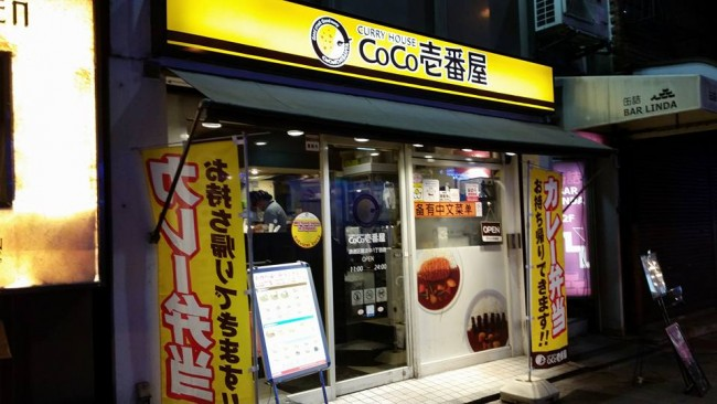 Coco Ichiban family restaraunt in Osaka