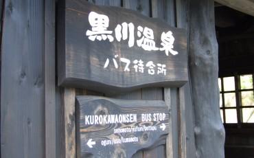 kurokawa, onsen, hot spring