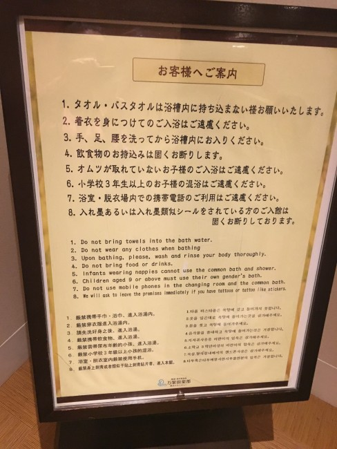 Make sure that you have to confirm the all of rules when you step into onsen and ryokan