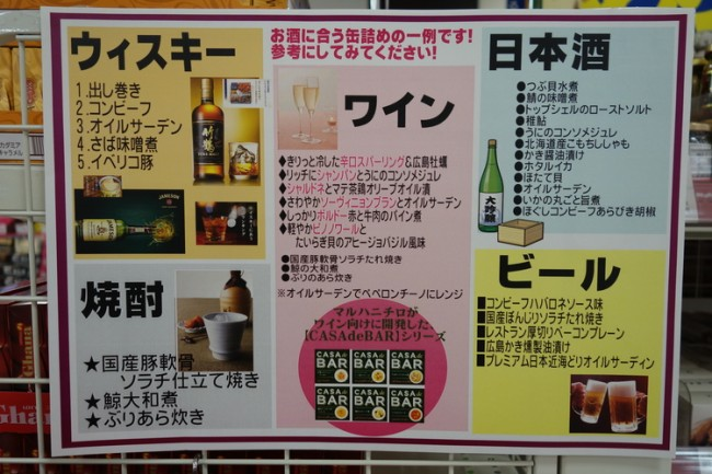food, drink, restaurant, alcohol, Japan, izakaya, otsumami, menu