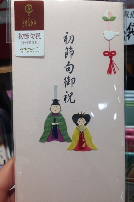 Hinamatsuri card, a day for girls and dolls