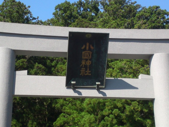 Okuni Shrine (小国神社) in Mori Machi, Hamamatsu City