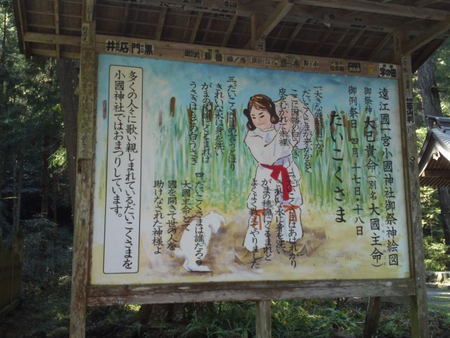 It shows the legend of a rabbit admonished by a deity
