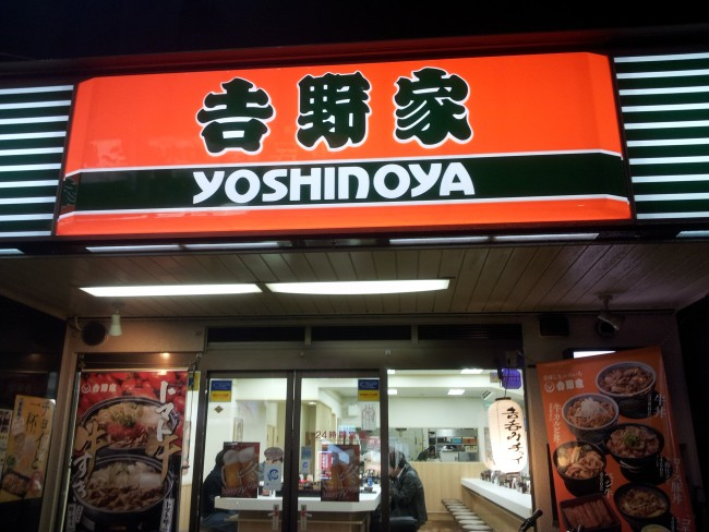 Japanese Gyudon Restaurant Yoshinoya for cheap