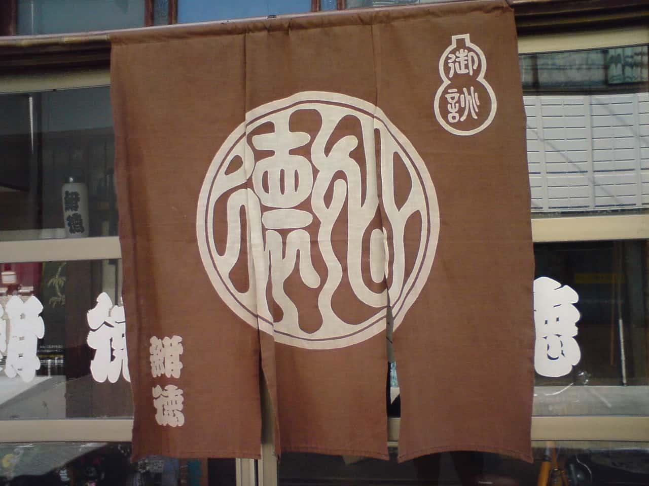Art,shop,souvenir,curtain,noren,pattern,traditional