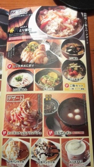 Dessert menu at Torikizoku, a popular Japanese Izakaya