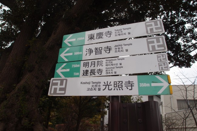 Sign has trouble breaking Kamakura nature - trail left towards Daibutsu hiking trail