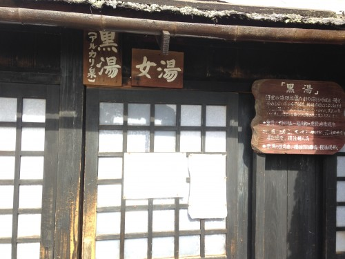 entrance to Tsurunoyu and its female only hot springs (onsen)