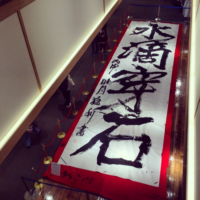 Japanese calligraphy, or shodo, which is the writing of Japanese kanji.