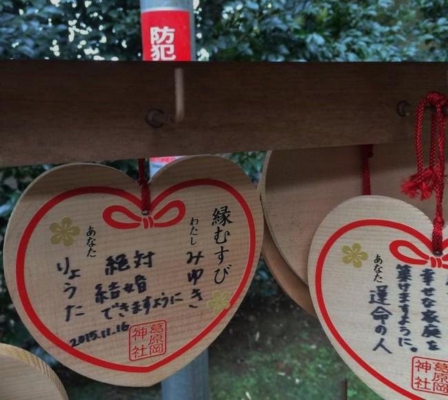 Love tablets among Daibutsu hiking course's foliage, Kuzuharaoka shrine, Kamakura
