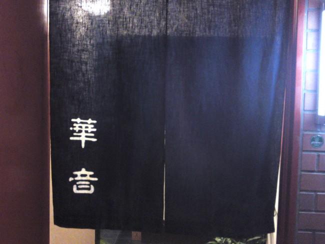 Food, Restaurant, Drink, Izakaya, Shizuoka, Hana Oto
