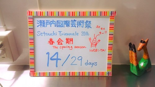 Koebi-Tai welcomes volunteers from all over the world to provide the best experience for the Setouchi art festival in Japan
