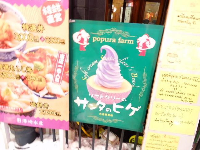 Signs of a restaurant for Denuki in Otaru, Hokkaido.