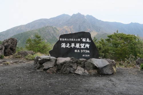 sign carved on stone or marble indicating height of Sakurajima observatory