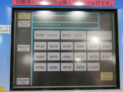 Nishitetsu train ticketing machine, Fukuoka