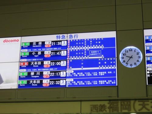Nishitetsu train departure times, Fukuoka