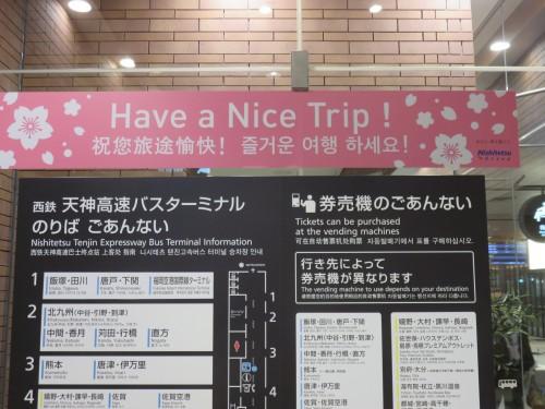 Nishitetsu Tenjin Expressway bus terminal information.