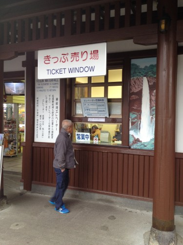 No walk necessary - Kegon Falls waterfall observation deck ticket booth, Nikko