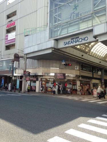 Hotline Sakanacho in Morioka, Iwate
