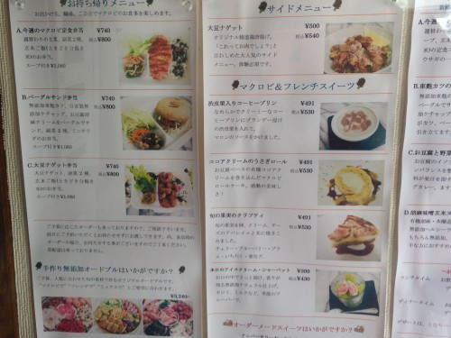 Usagi Botanica macrobiotic menu, a vegetarian/vegan restaurant in Morioka serving macrobiotic food