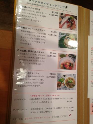 menu of Usagi Botanica, a vegetarian/vegan restaurant serving macrobiotic food in Morioka