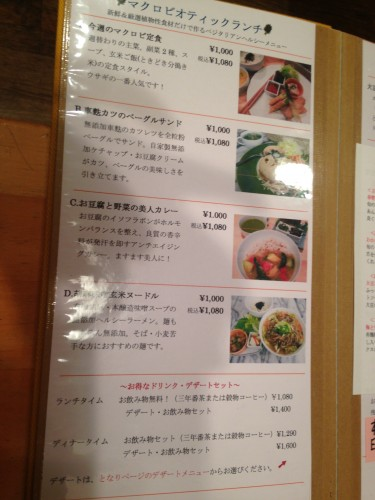 menu of Usagi Botanica, a vegetarian/vegan restaurant serving macrobiotic food in Morioka