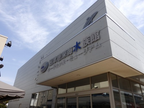 Numazu Deepsea Aquarium Entrance