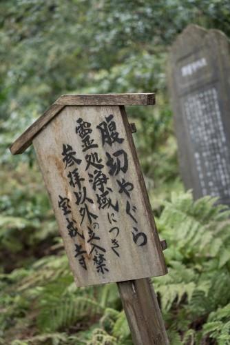 Sign in Gionyama hiking course in Kamakura.