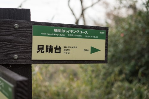 Sign to Gionyama hiking course in Kamakura.
