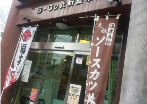 entrance of katsudon restaurant, Fukui