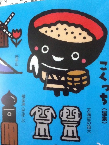 Kokuchi Iwate mascot is filled with some kind of grain mixture or cereal
