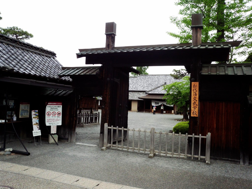 Matsushiro school