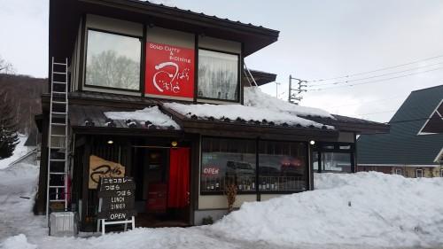 Tsubara Tsubara Restaurant in Hokkaido
