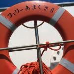 Amakusa Ferry from Shimabara, Nagasaki